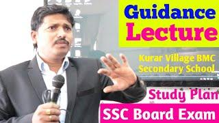 Guidance for SSC Board Exam Students With Effective Study Plan | Kurar Secondary School | Dinesh Sir