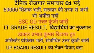 69000 teacher recruitment LT GRADE RESULT SSC GD ANSWER KEY UP BOARD RESULT NEWS