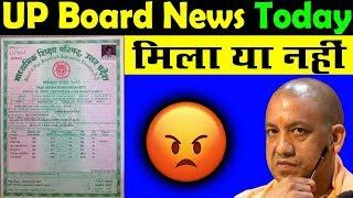 up board news today || up board news today live || Big update up board || Job Knowledge