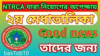 ntrca news today।।ntrca good news 2019।।ntrca notice board 2019।।১-১৪তম শিক্ষক নিবন্ধন।।। ntrca upda