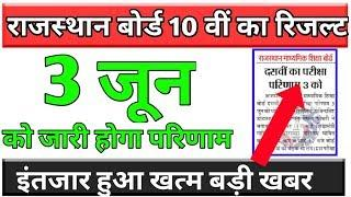 RBSE 10th Class Result Official Update | 10th Result | Ajmer Board 10th Class Result Kab Aayega