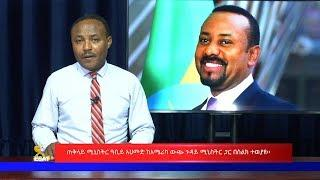 Ethiopia -ESAT Amharic Day time News November 1, 2019
