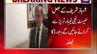 Board Expresses Satisfaction Over Shehbaz's Health | AbbTakk News