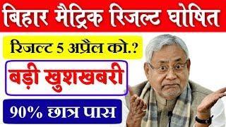 Bihar board 10th result 5 April Live Official Announce// 10वी का रिजल्ट 5 अप्रैल को घोषित