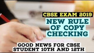 cbse rule for copy  checking | CBSE Board Copy Checking Good News for Students