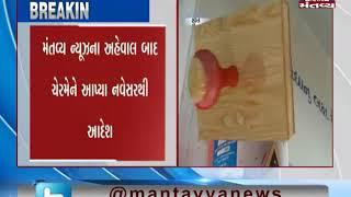 Surat: Schools of Municipal School board has been ordered to refill the fire safety bottle