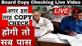 Board Exam Copy Checking Video 10th & 12th Class || Board Copy Checking Video || board copy checking