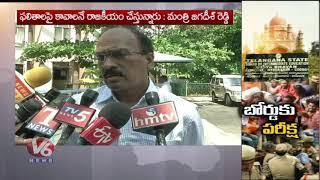 Committee Completed Inquiry On TS Inter Board Results And Report Submit By Today | V6 News