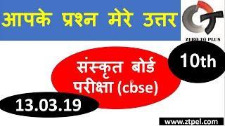 Live Sanskrit Board Exam  question answers 2019संस्कृत बोर्ड परीक्षा