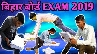 बिहार बोर्ड परीक्षा 2019 ।। Bihar Board Exam 2019 // Comedy video // Technical India comedy //
