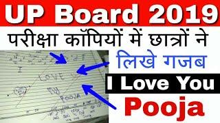 UP Board 2019 Copy Checking Video Latest News || up board exam results 2019 latest breaking news