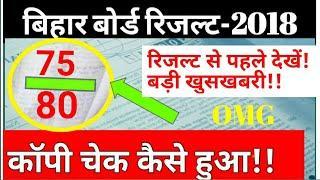 Bihar Board Result 2018 | बिहार बोर्ड मैट्रिक इंटर कॉपी चेक ऐसे! 10th & 12th Bihar Board Result चेक!