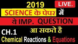 Live Science Very important question for 10th class 2019 board exam chapter wise in hindi | ch1|