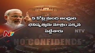 5 కోట్ల మంది ఆంధ్రుల భవిష్యత్తును మోడీ పక్కన పెట్టేశారా | Story Board | NTV