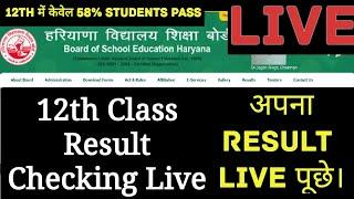 LIVE Haryana Board 12th Class Result 2018 ||  Check Your Result Now || Rakesh Dhanda Films