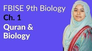 9th Class Biology FBISE - Ch 1 - Quran & Biology - Biology Federal Board
