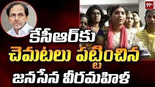 Janasena Veera Mahila Demands to KCR Over Inter Board Issue | 99 TV Telugu