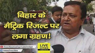 Bihar Board : Matric की गायब कॉपी मामले में Anand Kishore खाली हाथ, Principal हुए Kotwali के हवाले