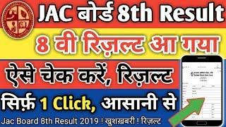 Jac 8th board result 2019   Jac 8th ka result kaise dekhe   Jac 8th result 2019   8th class result