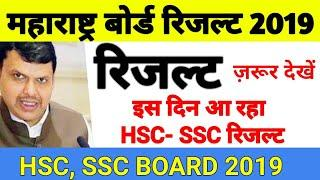 Good News! Maharashtra Board result 2019 | HSC SSC Result declared Fix Confirm Date | Official news
