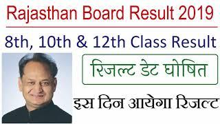 Rajasthan board 8th 10th 12th Class Result kab Aayega, RBSE Result date राजस्थान बोर्ड रिजल्ट 2019