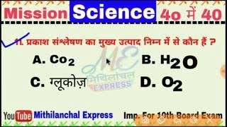 Science Important Objective Question for Class 10th  Bihar Board  Mithilanchal Express  Video #1