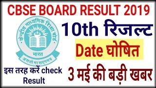 CBSE BOARD Exam Result 2019 Today official news | 10th Result date घोषित | अब रिजल्ट का इंतज़ार खत्म