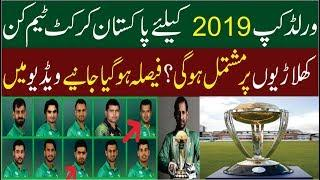 World Cup 2019 - Pakistan Team Squads Confirmed - Pakistan Cricket Board - Sports News HD