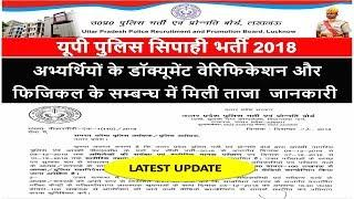 UP POLICE LATEST NEWS || UP POLICE RESULT || DVT PST || UP POLICE LATEST UPDATE || UP POLICE || BSA