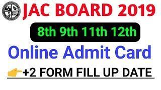 JAC Board 8th class Exam 2019 update news। परीक्षा तिथि घोषित। jharkhand board online admit card