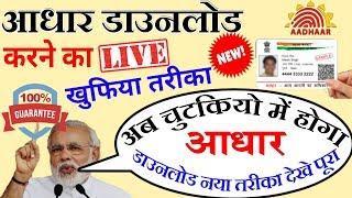 खुशखबरी: Aadhaar डाउनलोड करने का नाया खुफिया तरीका !! Uidai Good News Aadhar download without risk