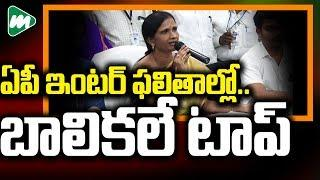 Udaya Lakshmi Press Meet | Board Of Intermediate Secretary | AP Inter Exams Results | MOJO TV