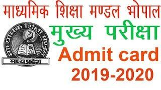 Mp Board Main exam admit card Live 2018-2019