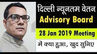 Minimum Wages in Delhi Advisory Board के 28 Jan 2019 के Meeting मीटिंग में क्या हुआ | Latest News