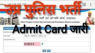 UP POLICE ADMIT CARD OUT | GOOD NEWS UP POLICE BHARTI BOARD REALEASED ADMIT CARD