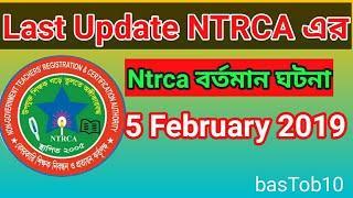ntrca notice board 2019।।ntrca news today।।ntrca good news 2019।।১-১৪তম শিক্ষক নিবন্ধন।।। ntrca