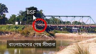 বাংলাদেশের শেষ সীমান্ত / সীমানা | India Bangladesh Border | zero line border | Special volg | Bangla