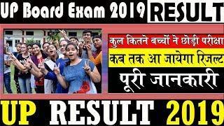 What is the date of UP Board exam 2019? | कितने बच्चों ने छोड़ी परीक्षा | UP Result 2019