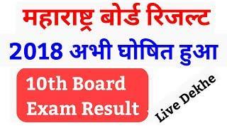 महाराष्ट्र 10th Board रिजल्ट 2018 अभी घोषित हुआ,Maharashtra SSC Result 2018 date: