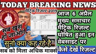 Bihar board matric result 2019 how to check | 10 th ka result kaise check Kare | Matric Result check