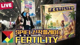 [Live]  퍼틸리티 플레이! | Fertility Playthrough | 에센 신작 PLAY (feat.인천국제 1인미디어 페스티벌) | 보드라이브