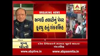 Shankarsinh vaghela on police constable paper leaked