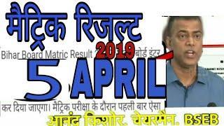 Bihar Board Result 2019 घोषित,मैट्रिक इंटर का रिजल्ट यहाँ देखें,10th 12th,बिहार बोर्ड रिजल्ट 2019