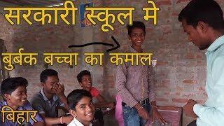 सरकारी स्कूल में  बुरबक बच्चा का कमाल (Bihar board school comedy Video)