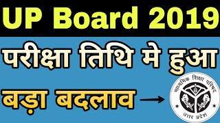 UP Board 2019 परीक्षा तिथि मे बड़ा बदलाव | Study Channel