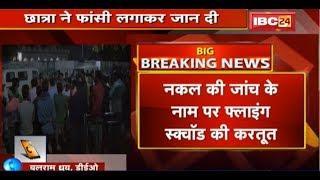 Jashpur News CG: Board Exam के दौरान शर्मनाक हरकत का मामला | SDM ने दिए जांच के आदेश