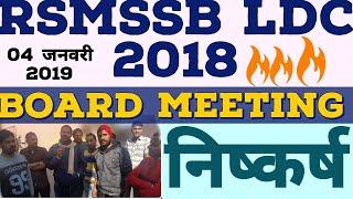 Latest news on rssb ldc 2018 according to board meeting