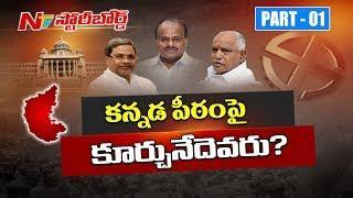 కర్ణాటక అధికార పీఠం ఎవరికి దక్కుతుంది? | Who Will Form The Karnataka Govt | Story Board 01 | NTV