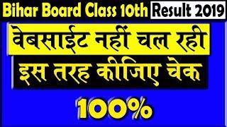 Bihar Board 10th result kaise check kare || अभी-अभी हुआ 10वी का रिजल्ट जारी