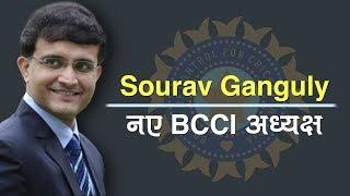 Sourav Ganguly, Ex-India Captain All Set to Become President of BCCI